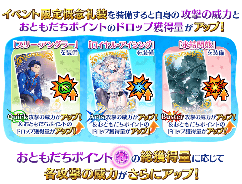20181024_fgo_event_info01.png
