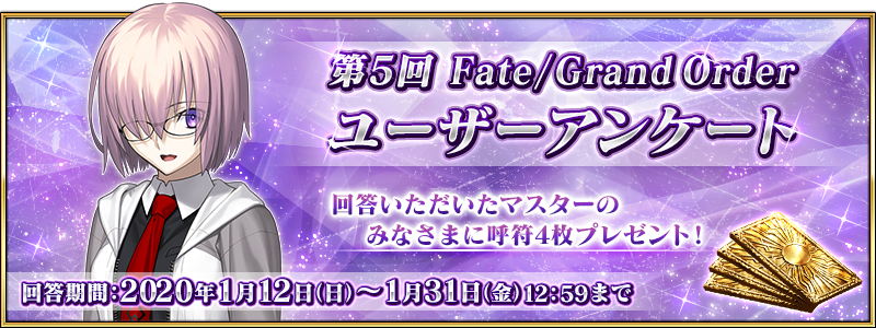 第5回 Fate/Grand Order ユーザーアンケート