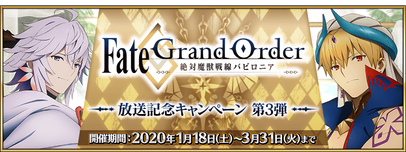 TVアニメ「Fate/Grand Order -絶対魔獣戦線バビロニア-」放送記念キャンペーン 第3弾