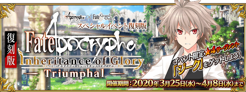 Fate/Apocrypha×Fate/Grand Orderスペシャルイベント「復刻版:Apocrypha/Inheritance of Glory -Triumphal-」開催予定!